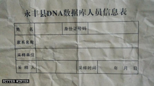 """""""DNA Database Personnel Information Form,"""" issued by Yongfeng county under the jurisdiction of Ji'an city in Jiangxi Province"""