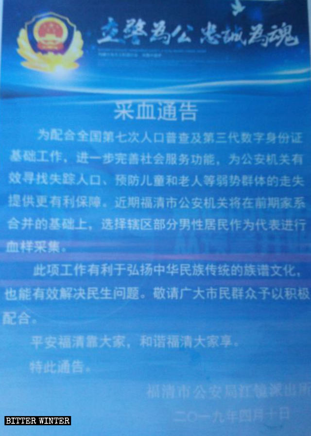 A blood sample collection notice issued by a local police station in Fuqing city