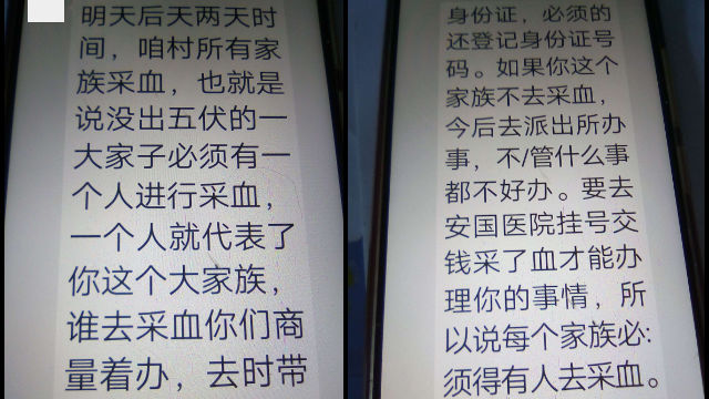A notice on WeChat about mandatory blood testing for village residents, issued by Baoding city in Hebei Province