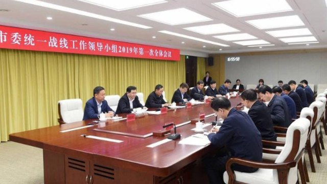 Leading Group of United Front Work in Changchun city of Jilin Province is holding a conference dedicated to religion infiltration work.
