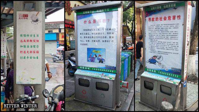 anti xie jiao propaganda in Xianju county