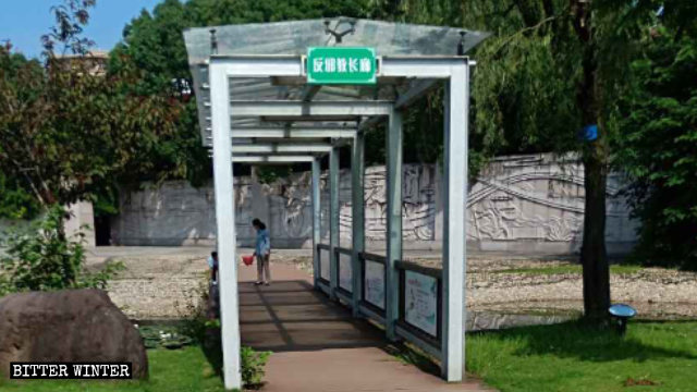 There is also an open-air anti-xie jiao corridor in the park.